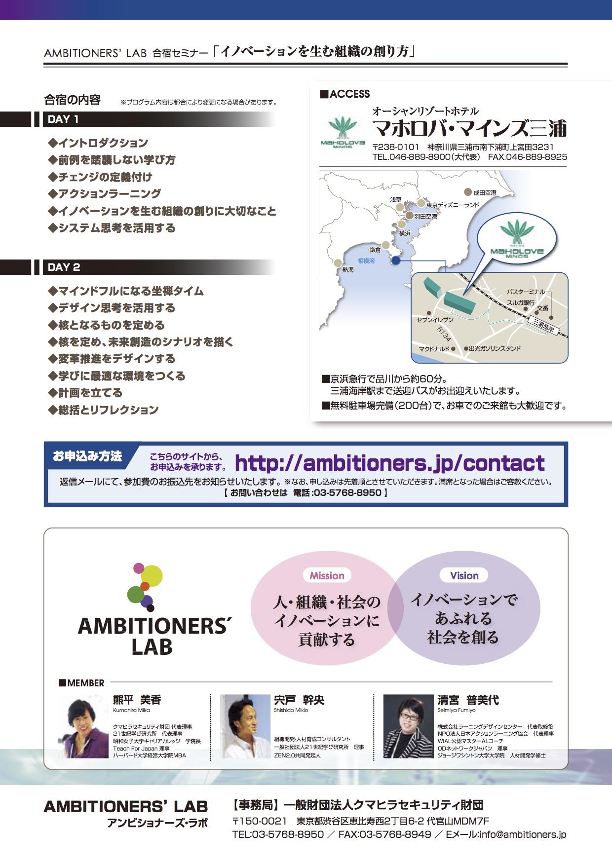 AMBITIONERS' LAB 合宿セミナー 2017.2.25(土)/ 26(日)